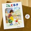 【絵本ナビ限定】マスキングテープ こんとあき&絵本セット