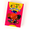 五味太郎 どうぶつメモリーカード