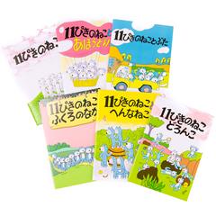 11ぴきのねこ 6冊ミニノートセット