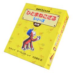 【新パッケージ】ひとまねこざるシリーズ 全6冊セット