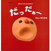 【ナムーラミチヨさん サイン本】 愛蔵版 だっだぁー