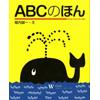 【堀内誠一さん オリジナルハンコ捺印入り】 ABCのほん