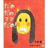 【天野慶さん はまのゆかさん サイン本】 だめだめママだめ!