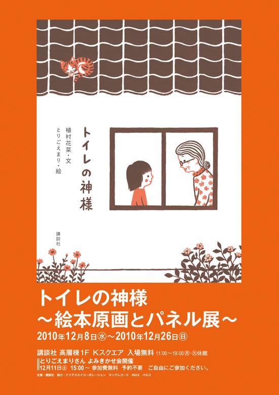 イベント】トイレの神様 ~絵本...