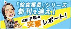 シリーズ最新作『ちこく姫』突撃レポート!
