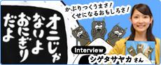 シゲタサヤカさんにインタビューしました!