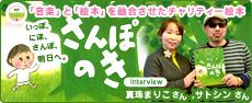 サトシンさん、真珠まりこさんにインタビューしました!