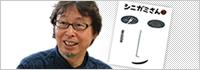 宮西達也さん×カナガキ事務局長スペシャル対談!