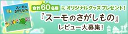 あのリクルートのSUUMOが絵本になりました!