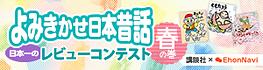 描きおろし原画の当選者決定!