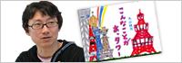丸山誠司さんにインタビューしました!