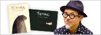 長谷川義史さんにインタビューしました!