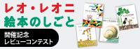 レオニ賞、Bunkamura賞決定!!