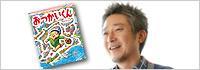 鈴木のりたけさんにインタビューしました!
