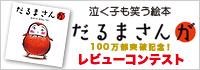 レビューコンテスト、各賞発表!