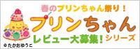 プリンちゃんシリーズレビュー大募集当選発表!