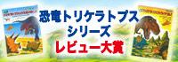 【結果発表】「恐竜トリケラトプス」シリーズレビュー大賞発表!