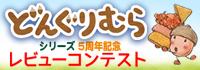【結果発表】どんぐりむらシリーズレビューコンテスト