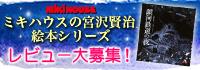 宮沢賢治絵本シリーズ レビュー大募集!