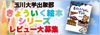 きょういく絵本シリーズ レビュー大募集!