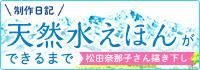 SUNTORY×絵本ナビ 天然水えほん制作日記
