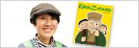 スギヤマカナヨさんにインタビューしました!
