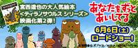 宮西達也の人気恐竜絵本が映画に!