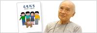 谷川俊太郎さんにインタビューしました!