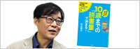 松永暢史さんにインタビューしました!