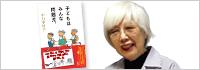 中川李枝子さんにインタビューしました!