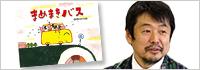 藤本ともひこさんにインタビューしました!