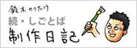 鈴木のりたけ「続・しごとば」制作日記