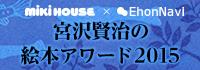宮沢賢治の絵本アワード2015