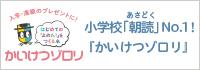 この春、子どもたちに「ゾロリ」を贈りませんか?  「かいけつゾロリ」シリーズ人気の秘密に迫る!!