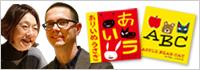 『あり いぬ うさぎ』作者&翻訳者インタビュー