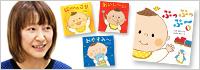 「しあわせいっぱい 赤ちゃん絵本」シリーズ くわざわゆうこさんインタビュー