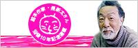 【長新太没後10年記念連載】担当編集者&絵本作家インタビュー