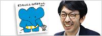 作者 三浦太郎さんにインタビューしました!