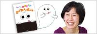 岩田明子さんインタビュー