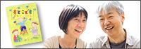 富安陽子さん いとうひろしさん対談インタビュー