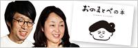 『おのまとぺの本』だんきょうこさん×ニシワキタダシさんインタビュー