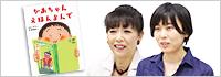 『かあちゃんえほんよんで』かさいまりさん 北村裕花さんインタビュー