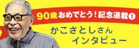 【かこさとしさん90歳おめでとう! 記念連載】かこさとしさんインタビュー