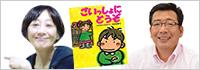 くすのきしげのりさんと12名の絵本作家たち 武田美穂さんインタビュー