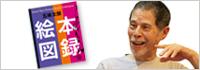 『五味太郎絵本図録』 五味太郎さんインタビュー