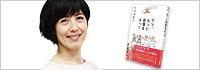 『ママ、もっと自信をもって』出版記念連載 第3回 小島慶子さんインタビュー
