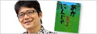 『あかにんじゃ』穂村弘さんインタビュー