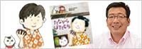 くすのきしげのりさんと12名の絵本作家たち 澤野秋文さんインタビュー