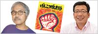 くすのきしげのりさんと12名の絵本作家たち 伊藤秀男さんインタビュー