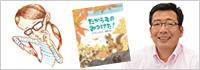 くすのきしげのりさんと12名の絵本作家たち 重森千佳さんインタビュー